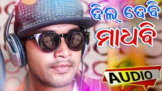 Dil Deichi Madhabi Odia New Song Full Audio Satyajeet Lalit Kumar