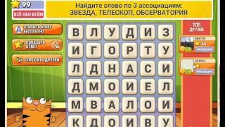 Игра Кот Словоплёт Одноклассники как пройти 96, 97, 98, 99, 100 уровень?