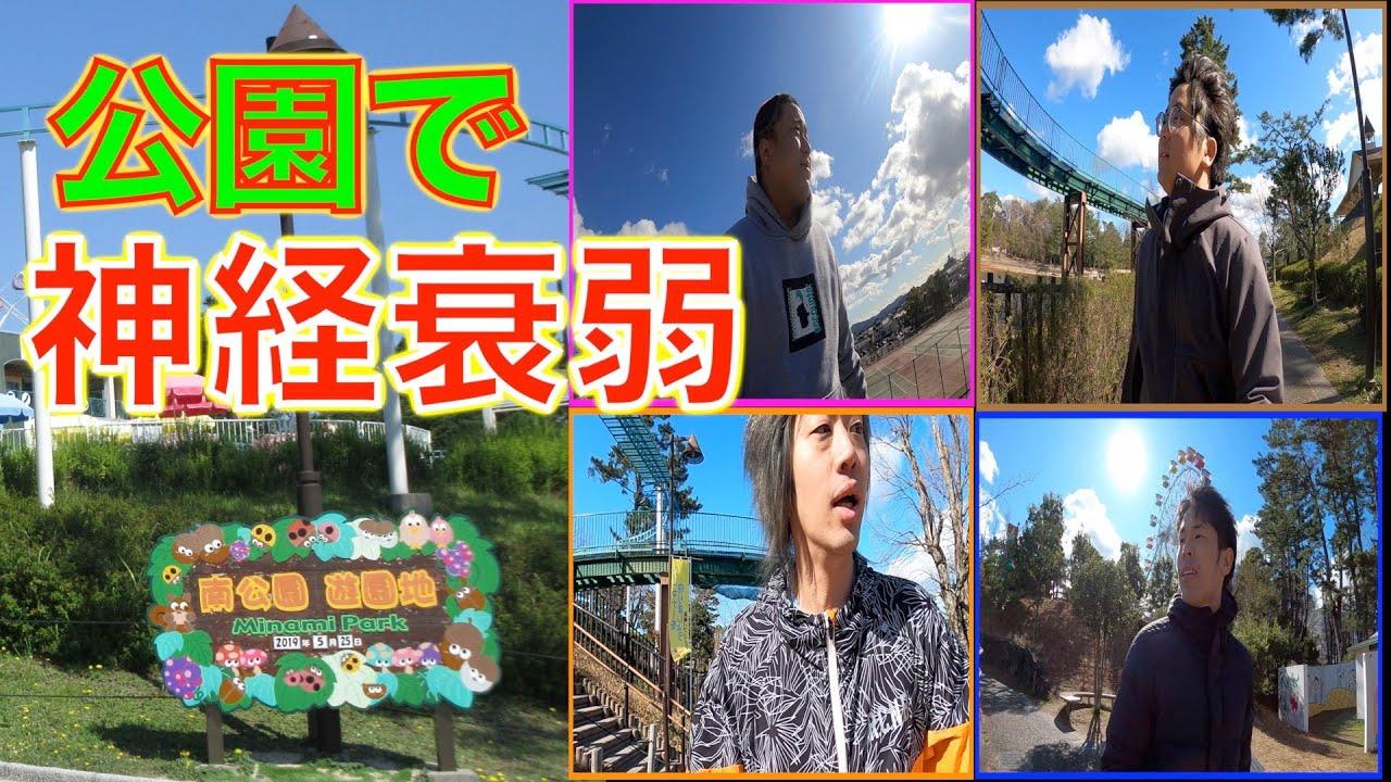 【鬼あり】トランプを公園全体に散らばせて神経衰弱したら激ムズ難易度だった!!!!
