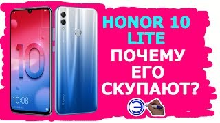 HONOR 10 LITE     ХИТ 2019 ???