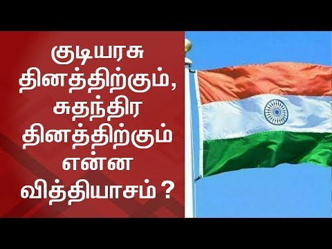 What is the difference between Independence and Republic Day? | Thanthi TV