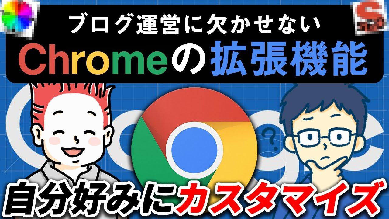 ブログ運営に欠かせないGoogle Chromeの拡張機能おすすめ10選!