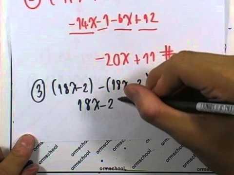 เลขกระทรวง เพิ่มเติม ม.1 เล่ม2 : แบบฝึกหัด2.4ข ข้อ01