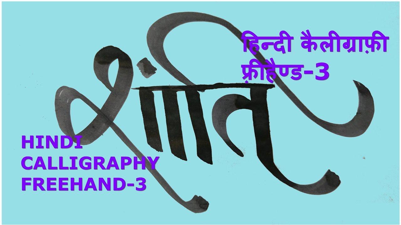 Hindi Calligraphy Freehand 3