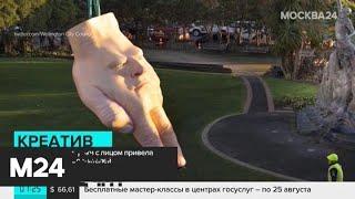 Новости России и мира за 20 августа - Москва 24