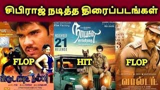 Sibiraj Movies Hit? Or Flop? | Sibi Sathyaraj Filmography | தமிழ்