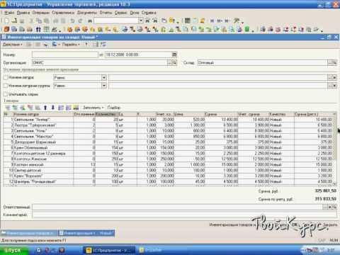 Видеоуроки 1С: Управление торговлей . урок 12