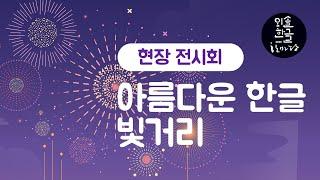 #2020외솔한글한마당 #국제문자포스터전 #아름다운빛거…