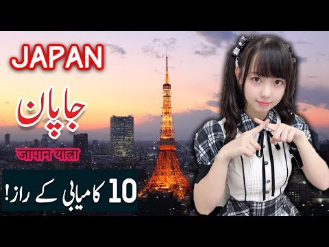 Travel To Japan | japan History Documentary In Urdu And Hindi | Spider Tv |