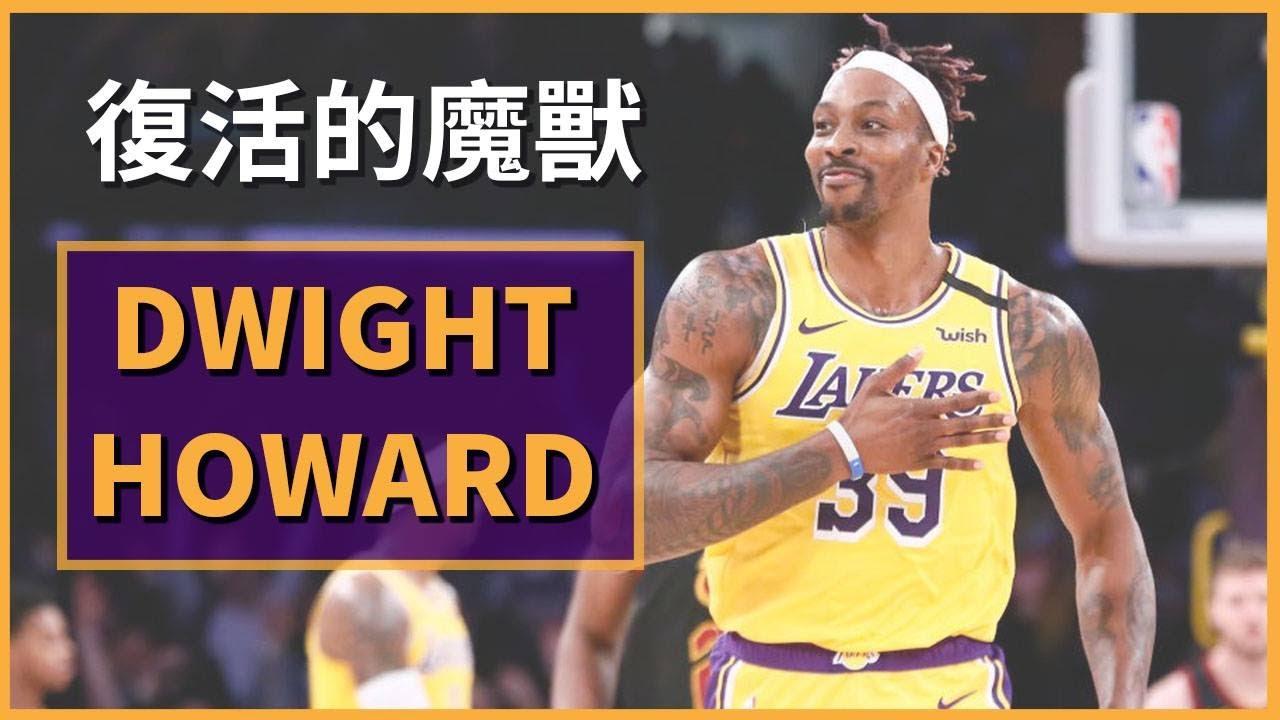 復活的魔獸 Dwight Howard 霍華德,從不被看好到成為湖人隊本季最超值的合約! |【NBA球員漫談】#3