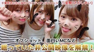 三姿舞の眠っていた非公開映像を解禁! 本当の三姉妹ダンスボーカルユニ...