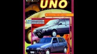 Руководство по ремонту FIAT UNO