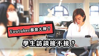突擊水丰刀新辦公室!學生訪談接不接?|刀刀忙什麼 #1|閱部客