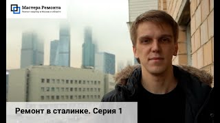 Ремонт в сталинке. Серия 1