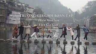 TRUNG QUỐC | Trương Gia Giới Toàn tập