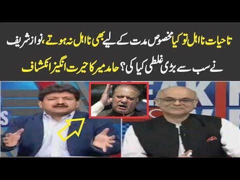 Nawaz Sharif Na Sab Se Bari Gha-lti Kya Ki ? Hamid Mir