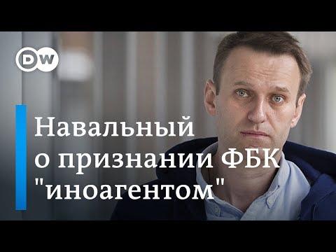 """""""Путин боится"""": Навальный о признании ФБК """"иностранным агентом"""" - эксклюзив DW"""