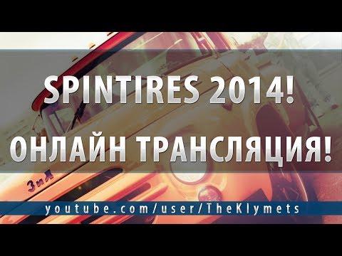 SpinTires 2014! Онлайн трансляция! Выход игры!