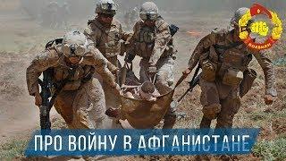 ФИЛЬМ ПРО ВОЙНУ В АФГАНИСТАНЕ / Русский Боевик, документальный фильм