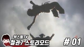 철권7 [tekken 7] 스토리모드 #01 - 헤이하치 카즈야 콩가루집안의 시작 (부스팅 실황)