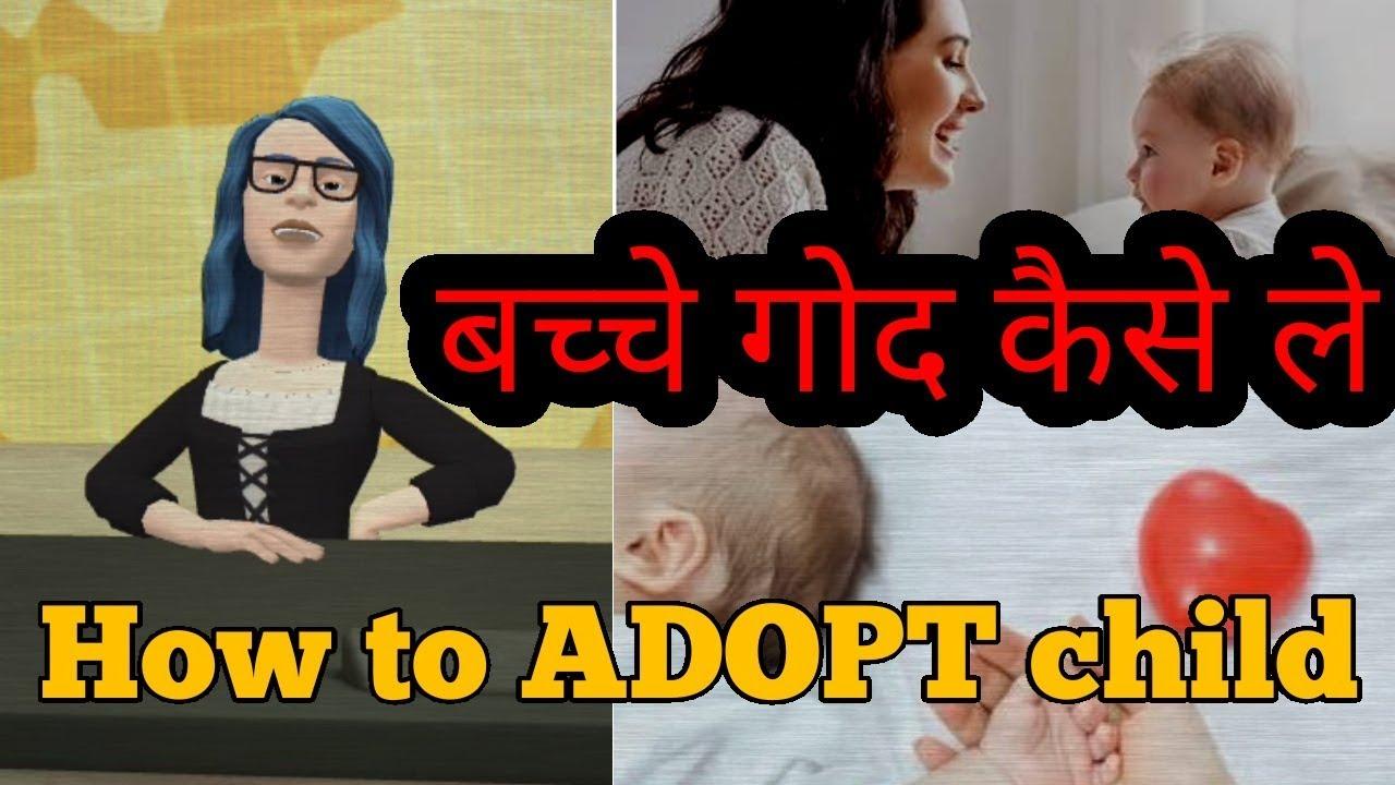 Adoption law in india in hindi ||बच्चे गोद कैसे ले हिंदी में||