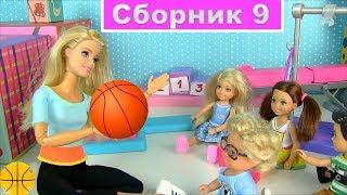 Сборник 9 Про школу Куклы #Барби в Школе iKuklaTV