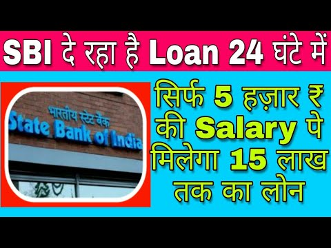 SBI Tatkal E Personal Loan    Without Documents Instant Personal Loan