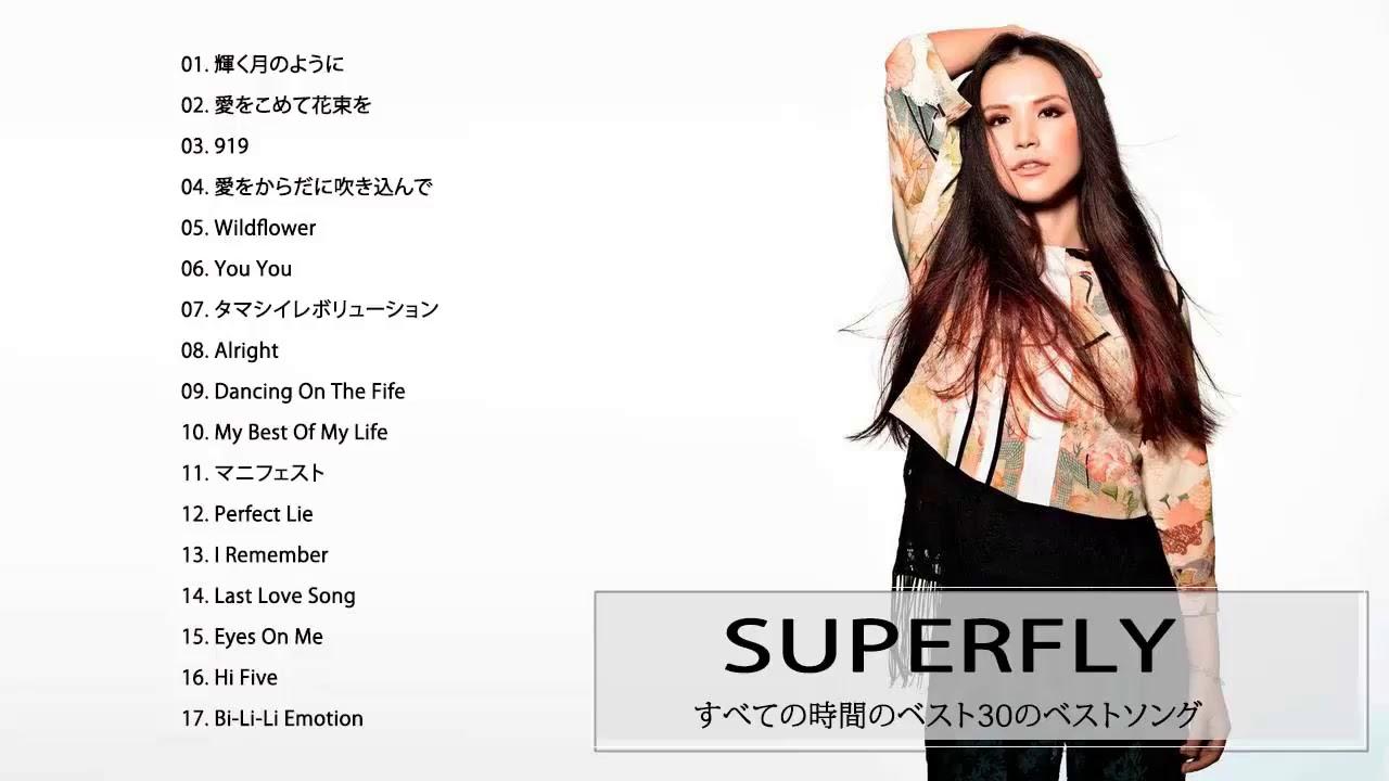 Superfly Best Songs 2018 - スーパーフライ の人気曲 スーパーフライ ...