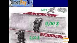DirectPayBiz Смерть лохатронам! всего 9$ станут 567000$