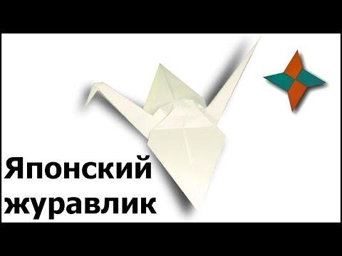 Оригами японский журавлик: