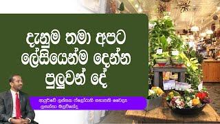 දැනුම තමා අපට ලේසියෙන්ම දෙන්න පුලුවන් දේ | Piyum Vila | 10-10-2019 | Siyatha TV Thumbnail