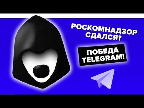 РОСКОМНАДЗОР СДАЛСЯ? НАСТОЯЩАЯ ПРИЧИНА БЛОКИРОВКИ TELEGRAM!