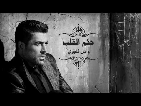 Wael Kfoury - Hekm El Alb | وائل كفوري - حكم القلب