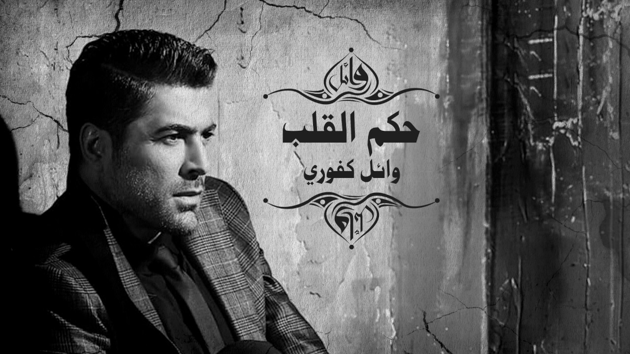 wael kfoury hokm el alb mp3