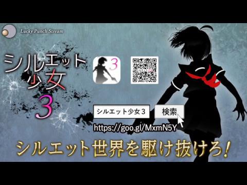 シルエット少女3 メインテーマソング 『モノクロのアルペジオ』