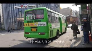 서울마을 강북06 주행영상