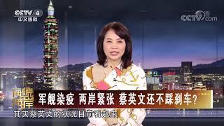 《海峡两岸》 20200422| CCTV中文国际