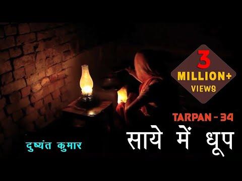 Tarpan 34 तर्पण ३४  | Saaye Mein Dhoop | Dushyant Kumar