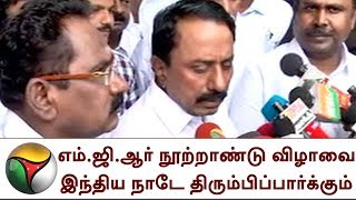 Senkottayan speaks about MGR 100th year function !