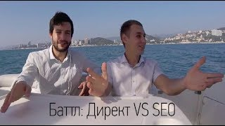 видео Директ против поискового продвижения (Direct vs SEO)