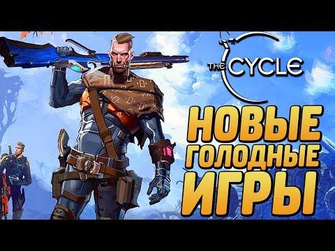 НОВЫЕ ГОЛОДНЫЕ ИГРЫ С КОНТРАКТАМИ и МОНСТРАМИ! ● THE CYCLE