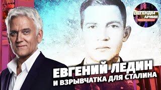 Евгений Ледин и взрывчатка для Сталина
