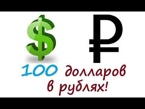 100 долларов в рублях