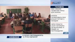 В Україні запроваджують 12-річне навчання
