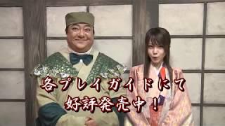 舞台「信長の野望・大志 -冬の陣- 王道執行 ~騎虎の白塩編~」 2018年11...