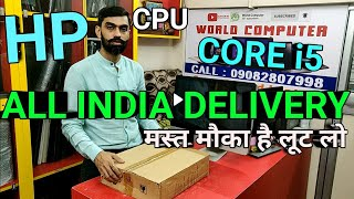 HP 8100 CPU, CORE i5 Cheapest Computer Mumbai, Cheapest Desktop Mumbai, Cheapest PC Mumbai, cheap pc