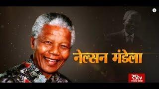 RSTV Vishesh – 18 July, 2018: Nelson Mandela I नेल्सन मंडेला