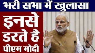 PM Modi ने Indore Rally में किया बड़ा खुलासा, बताया BJP में कौन उन्हें डांट सकता है | वनइंडिया हिंदी