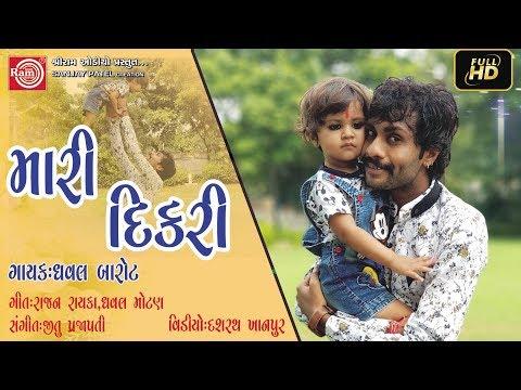 Mari Dikri    Dhaval Barot    New Gujarati Song 2018   Full HD Video