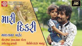Mari Dikri || Dhaval Barot || New Gujarati Song 2018 ||Full HD